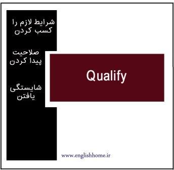 qualify