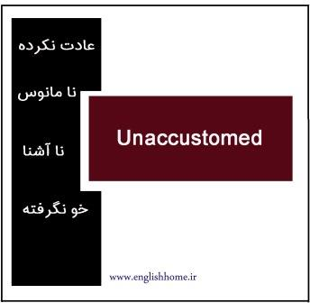 unaccustomed